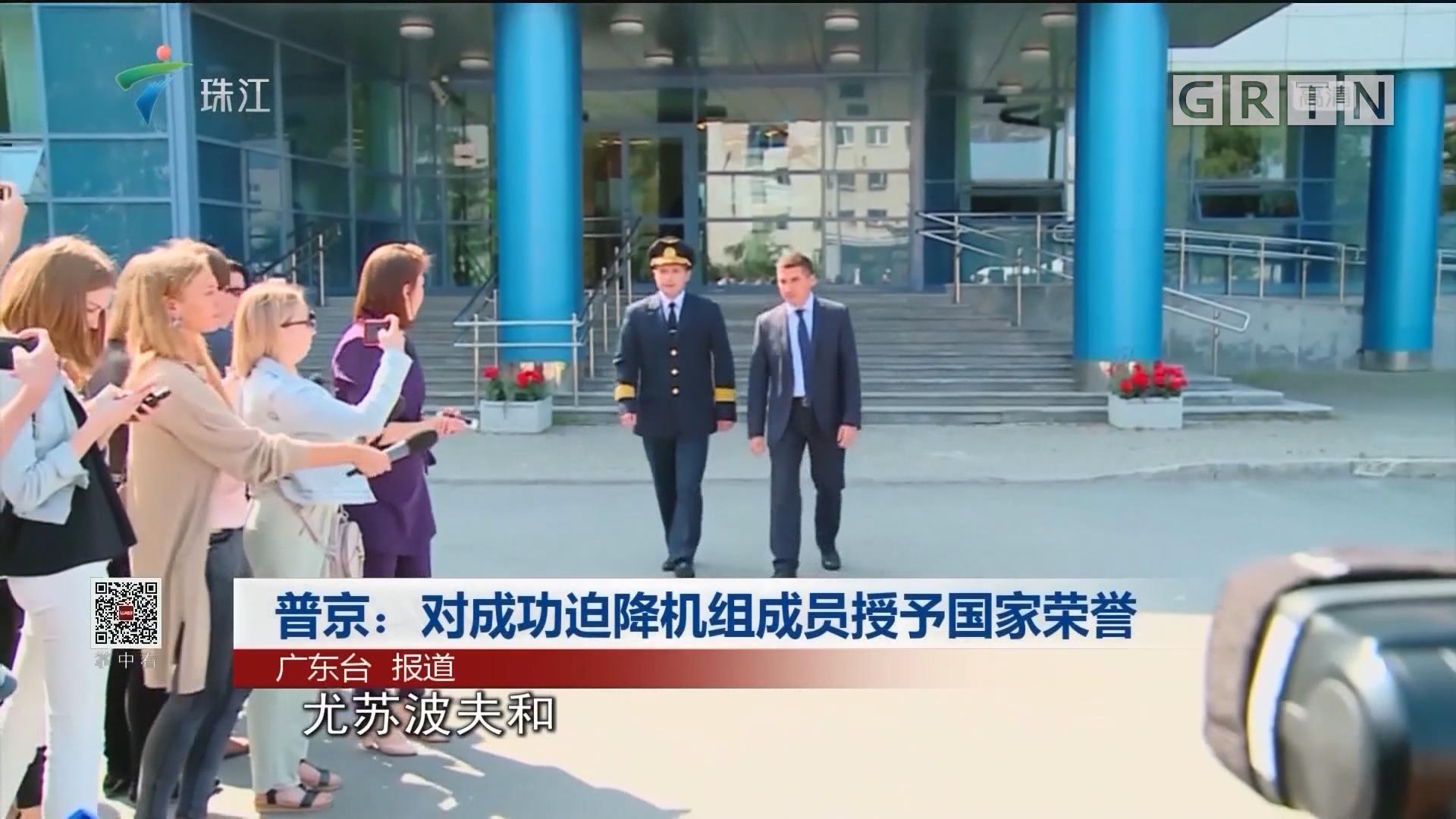 普京:对成功迫降机组成员授予国家荣誉