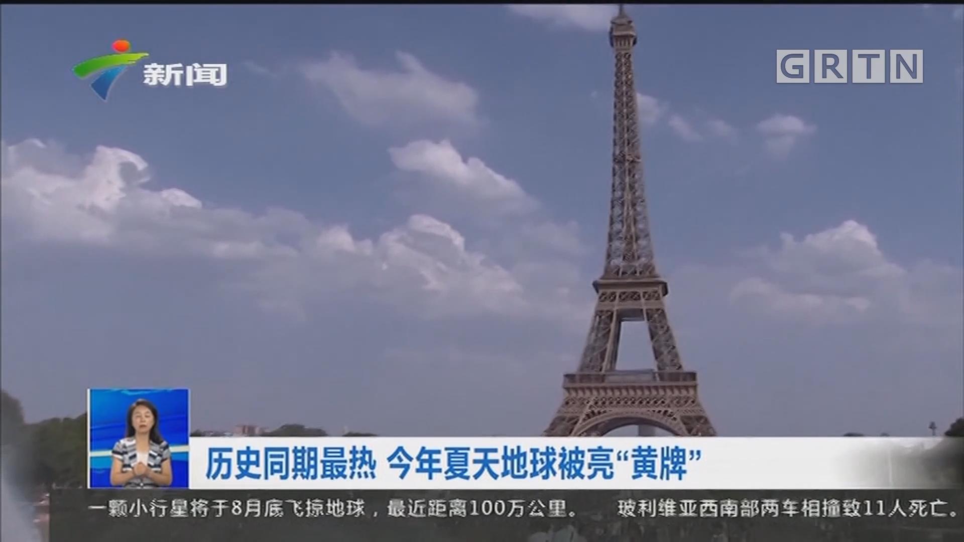 """历史同期最热 今年夏天地球被亮""""黄牌"""""""