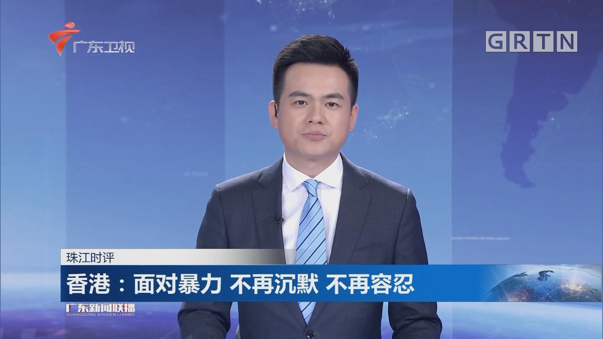 珠江时评 香港:面对暴力 不再沉默 不再容忍