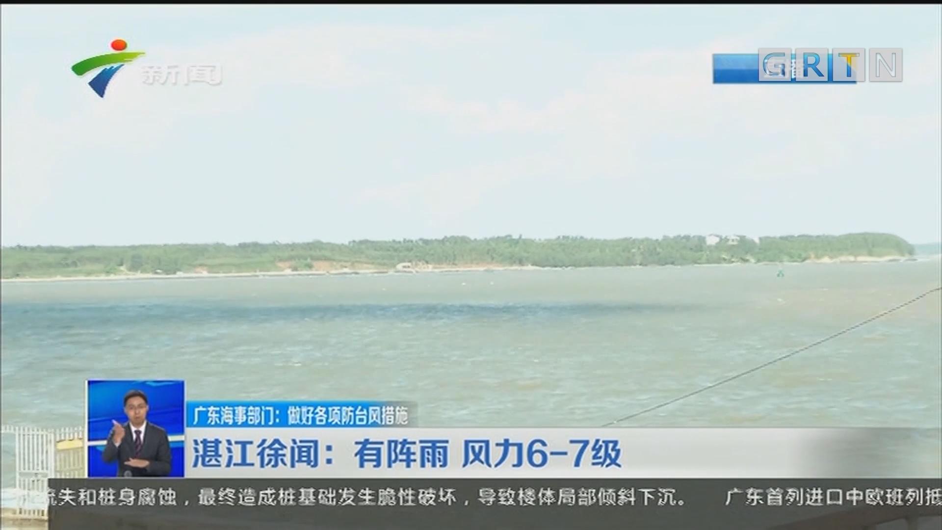 广东海事部门:做好各项防台风措施 湛江徐闻:有阵雨 风力6-7级