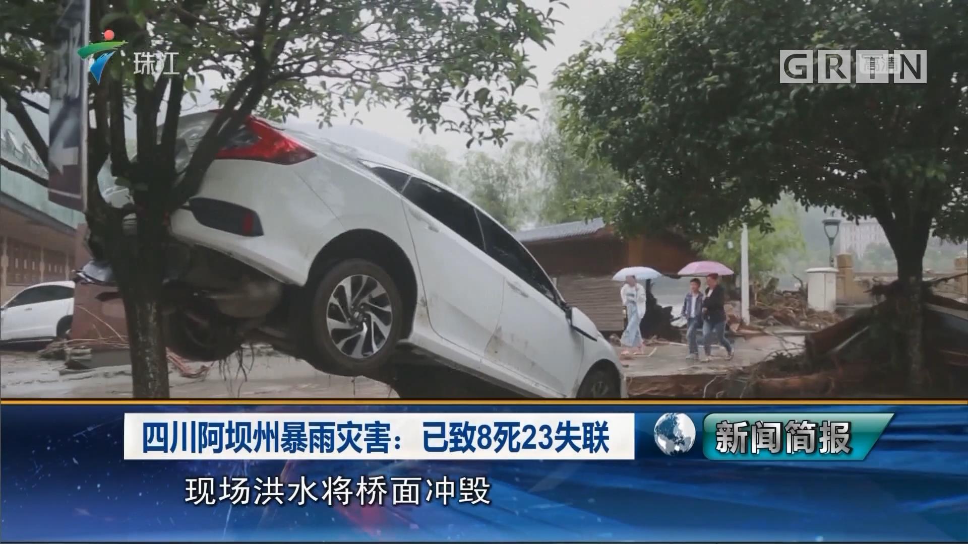 四川阿坝州暴雨灾害:已致8死23失联