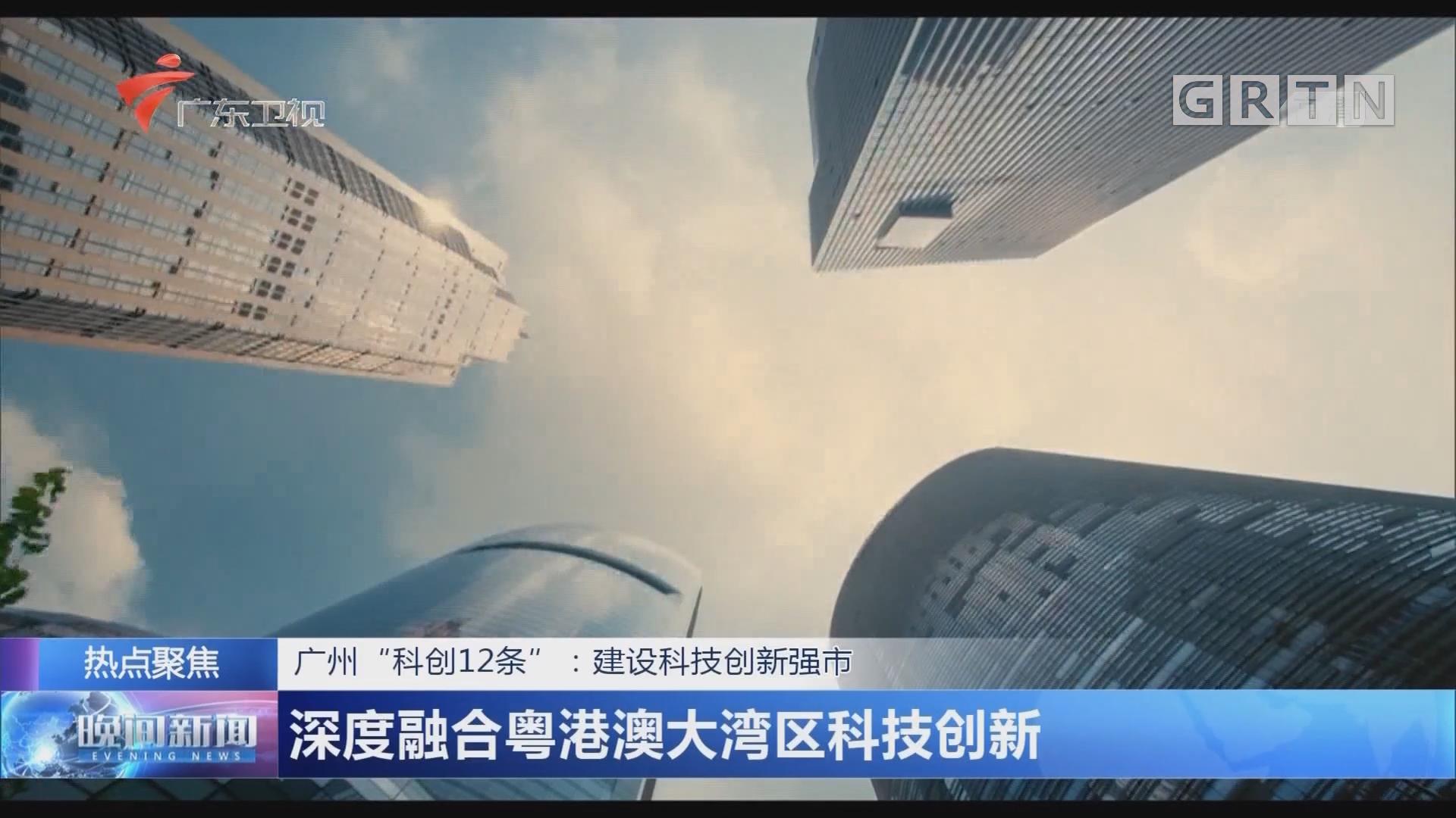 """广州""""科创12条"""":建设科技创新强市 深度融合粤港澳大湾区科技创新"""