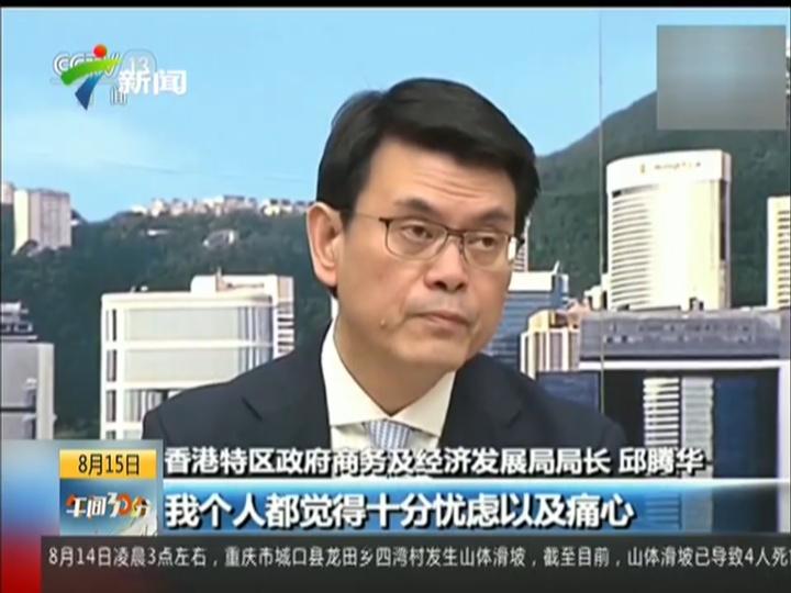 香港特区政府举行跨部门记者会 介绍非法示威集会造成影响