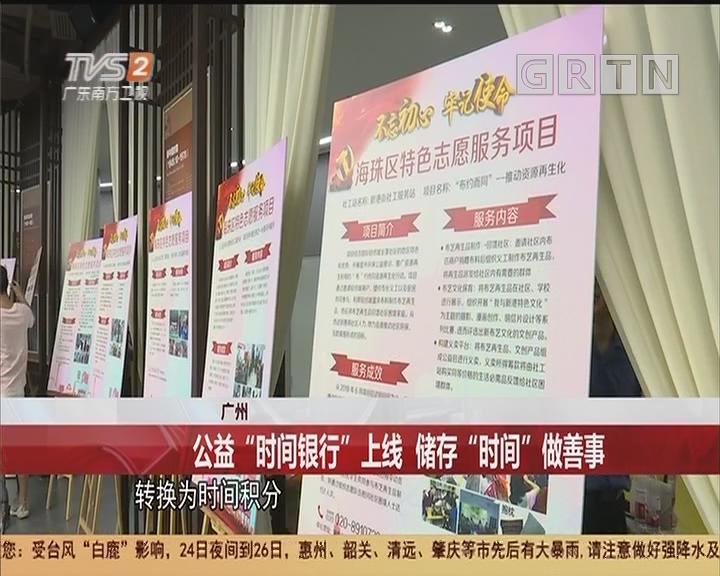 """广州:公益""""时间银行""""上线 储存""""时间""""做善事"""