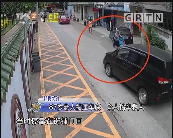87岁老人被压车底 众人抬车救人