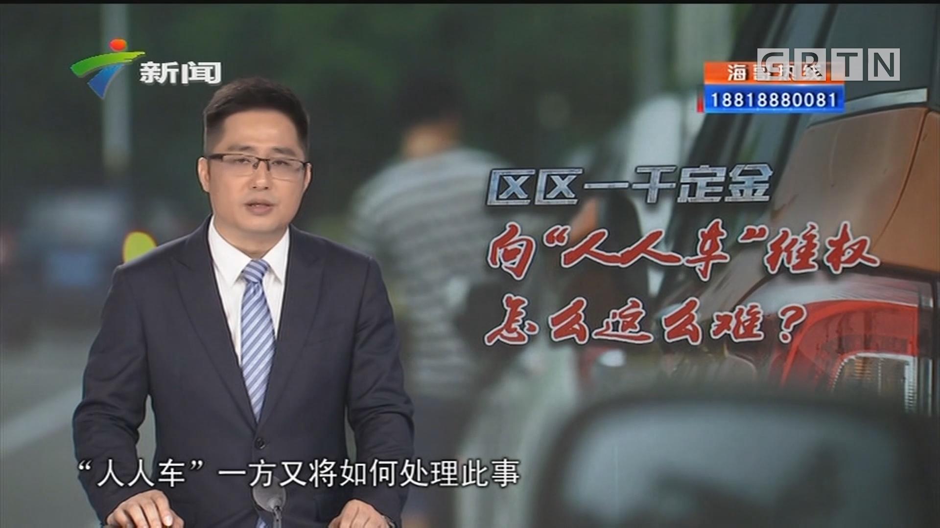 """[HD][2019-08-06]社会纵横:""""人人车""""卖车积极 退定金拖沓"""