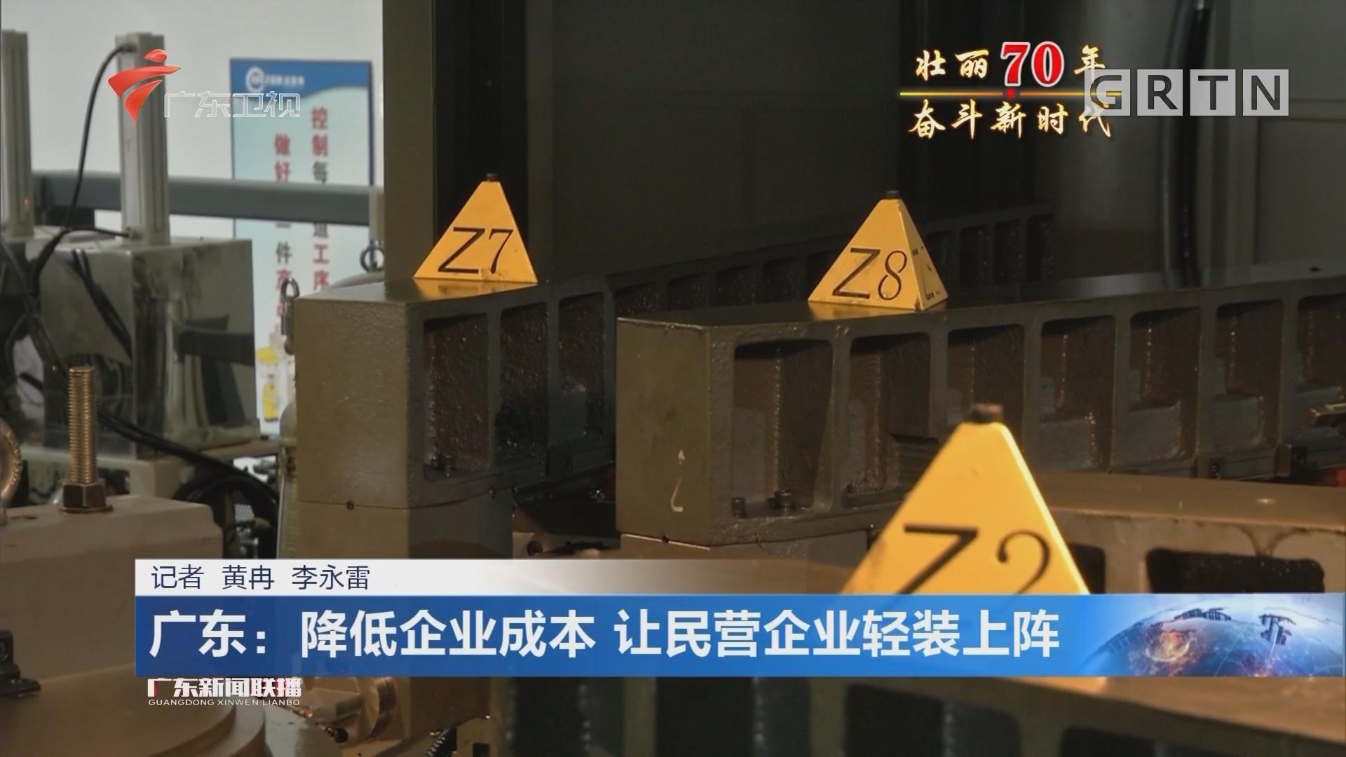 广东:降低企业成本 让民营企业轻装上阵