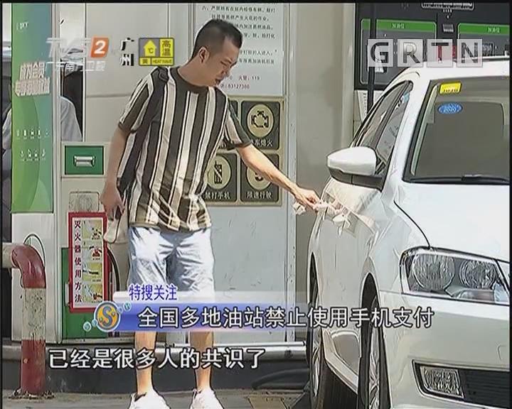 全国多地油站禁止使用手机支付