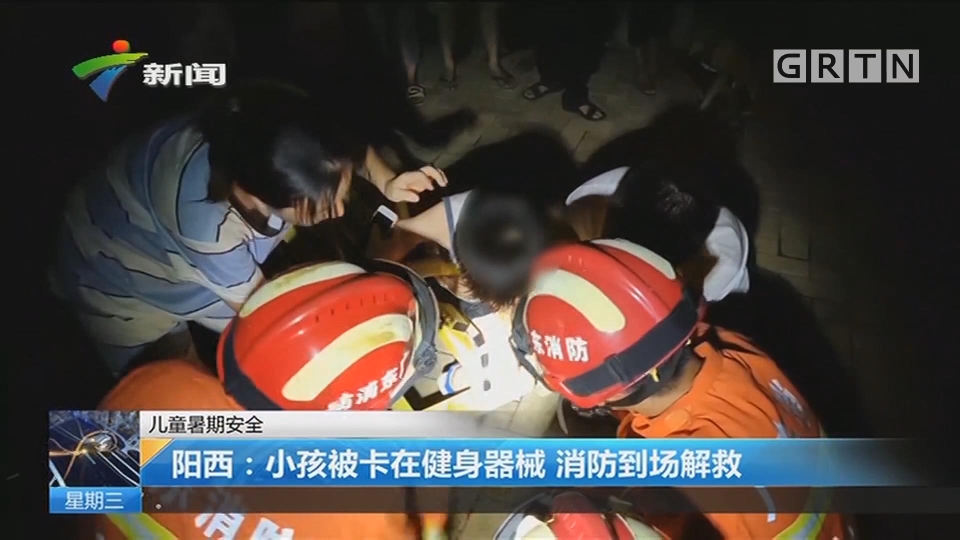 儿童暑期安全 阳西:小孩被卡在健身器械 消防到场解救