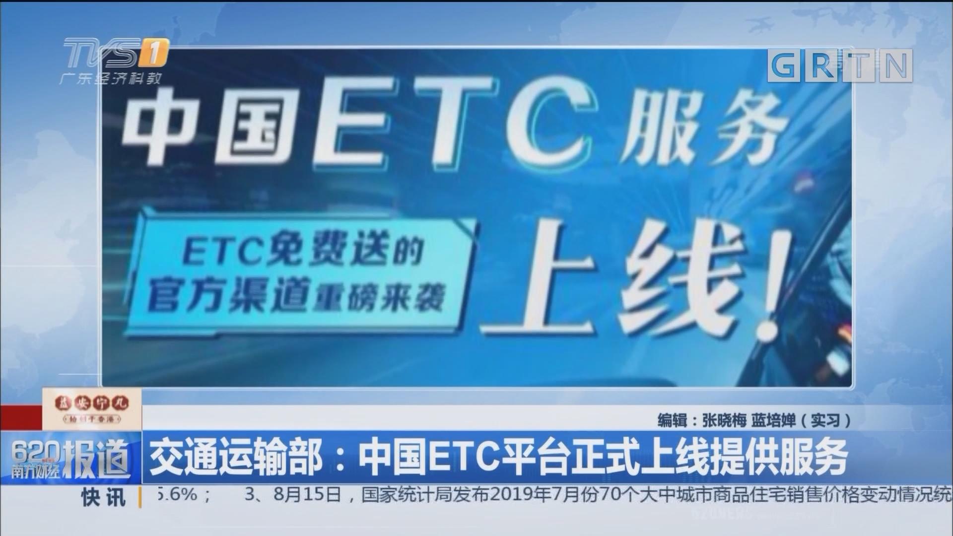 交通运输部:中国ETC平台正式上线提供服务