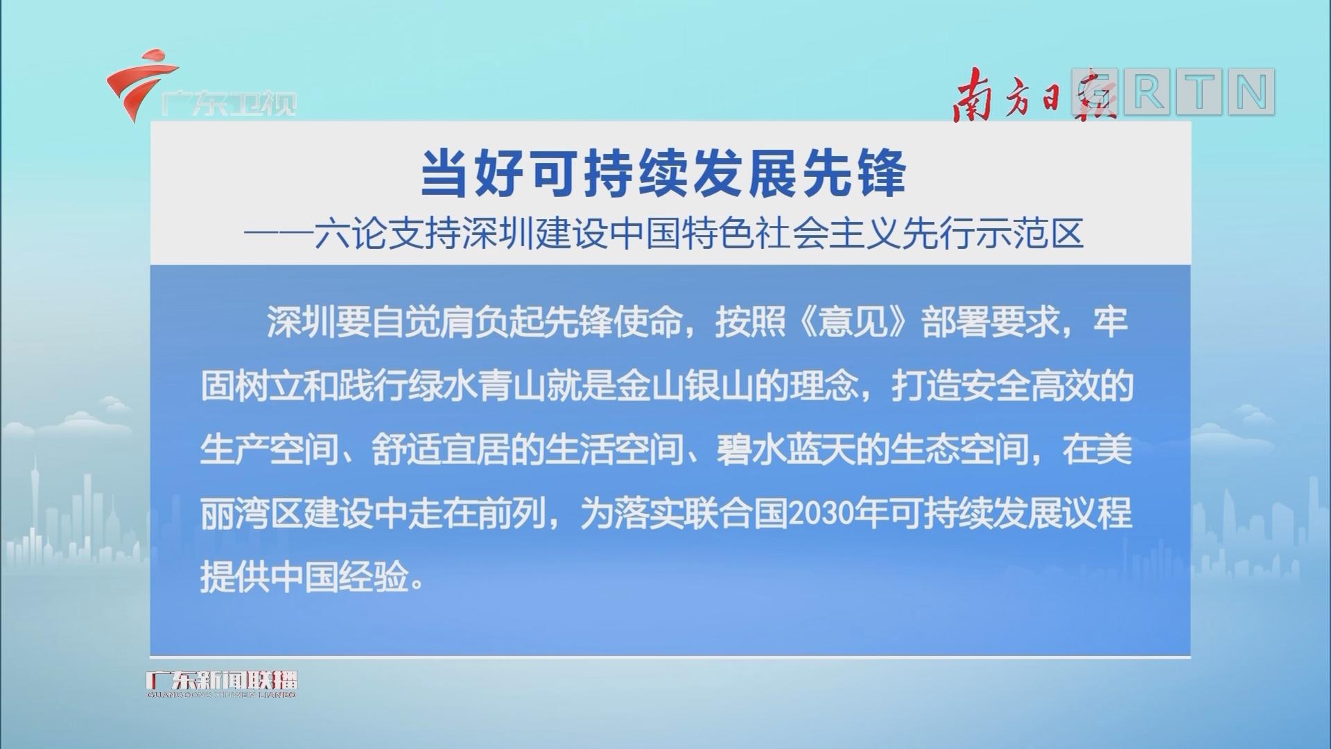 当好可持续发展先锋——六论支持深圳建设中国特色社会主义先行示范区