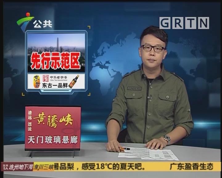 深圳再迎新任务 打造全球标杆城市