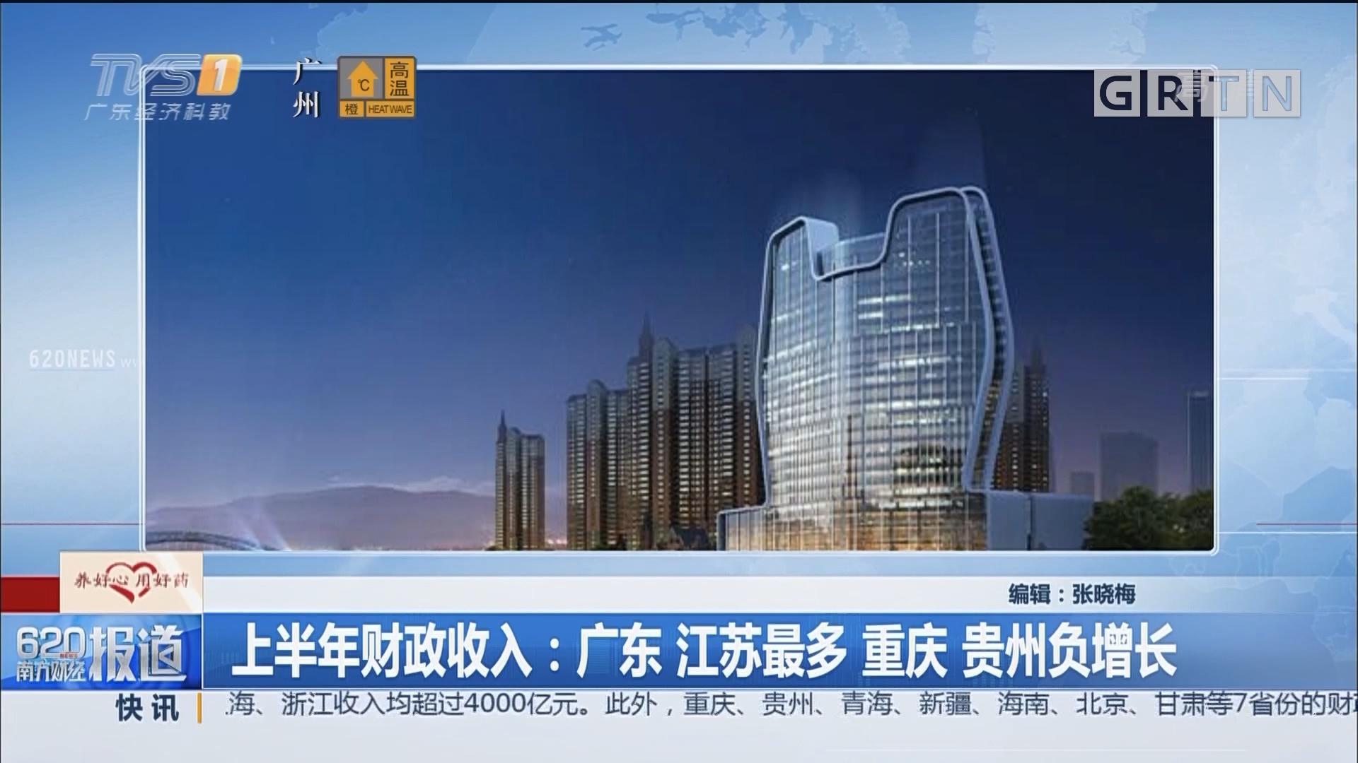 上半年财政收入:广东 江苏最多 重庆 贵州负增长