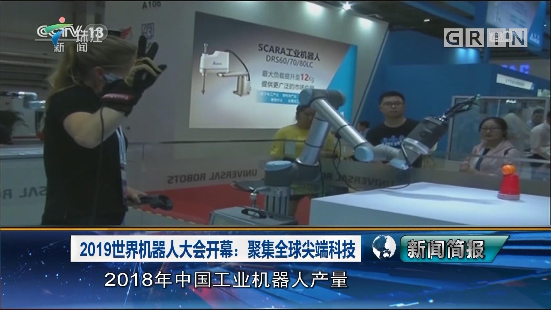 2019世界机器人大会开幕:聚集全球尖端科技