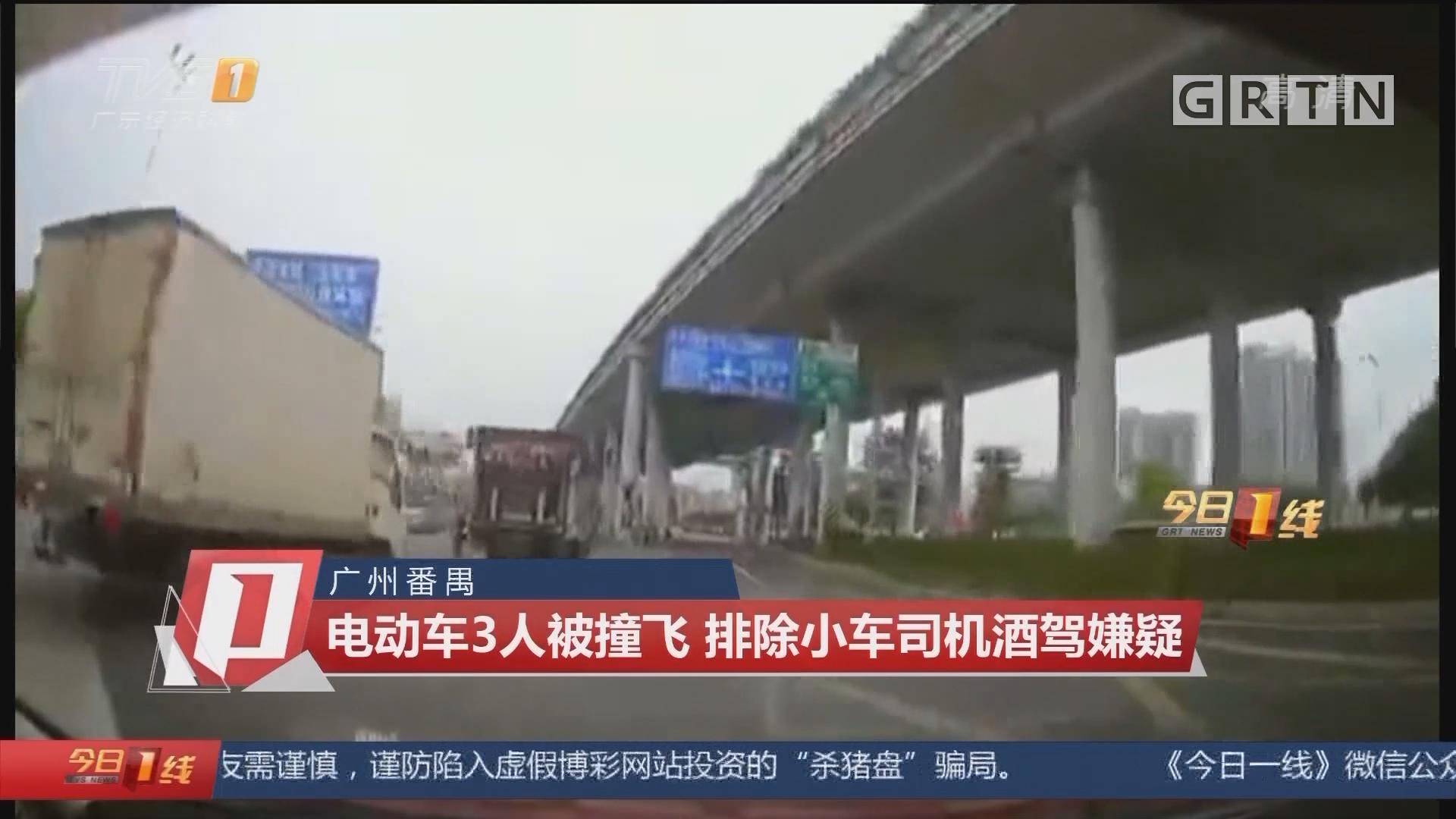 广州番禹:电动车3人被撞飞 排除小车司机酒驾嫌疑
