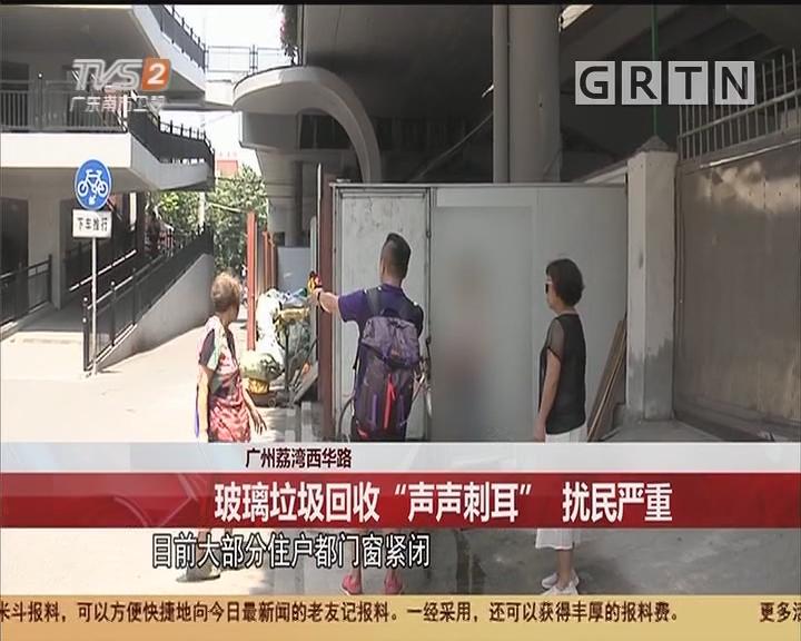 """广州荔湾西华路:玻璃垃圾回收""""声声刺耳"""" 扰民严重"""