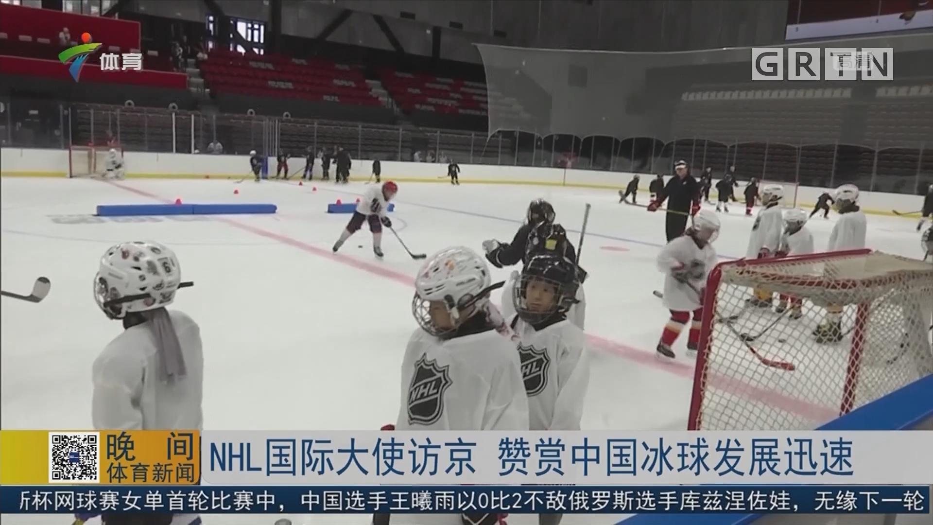 NHL国际大使访京 赞赏中国冰球发展迅速