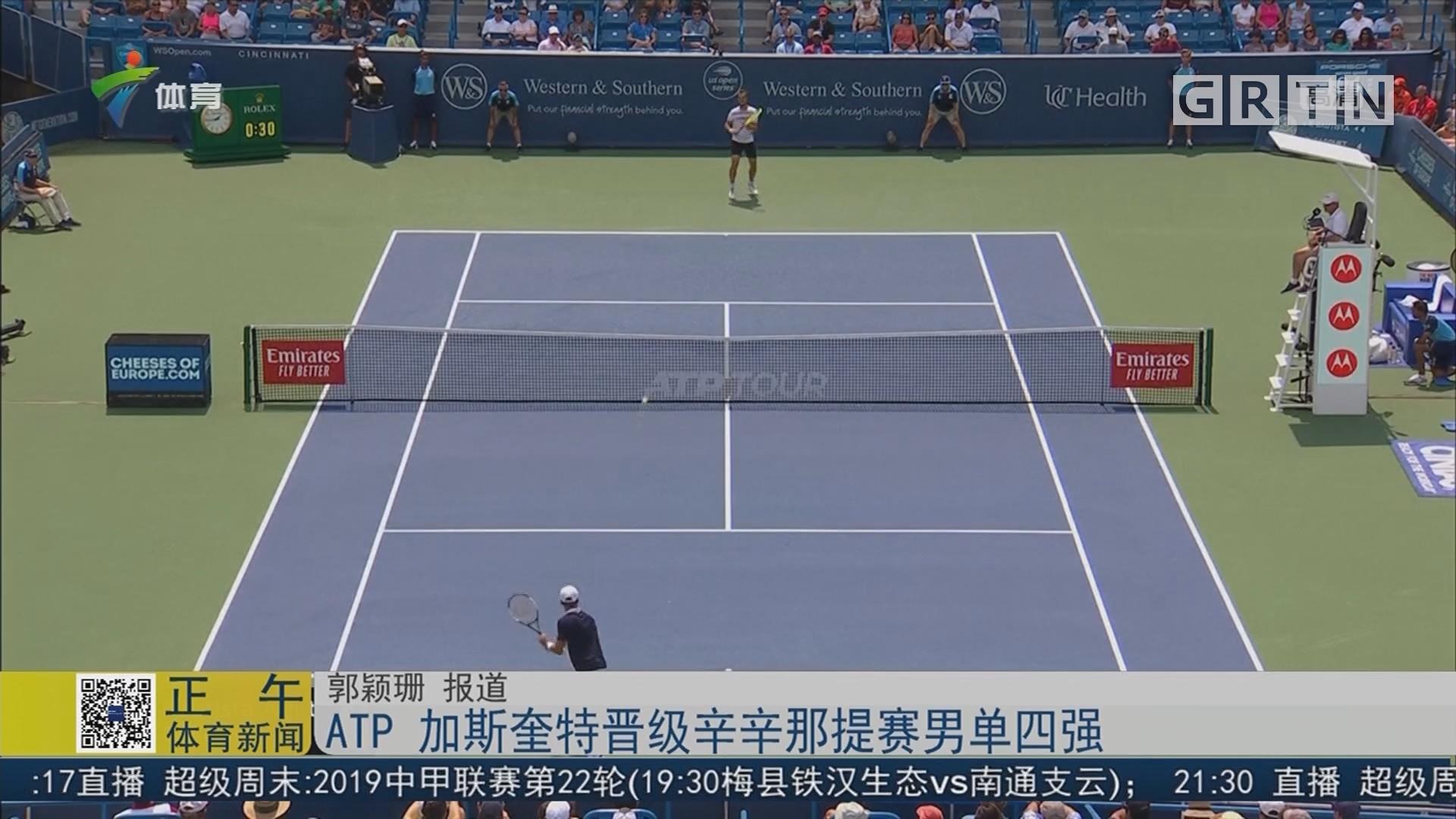 ATP 加斯奎特晋级辛辛那提赛男单四强