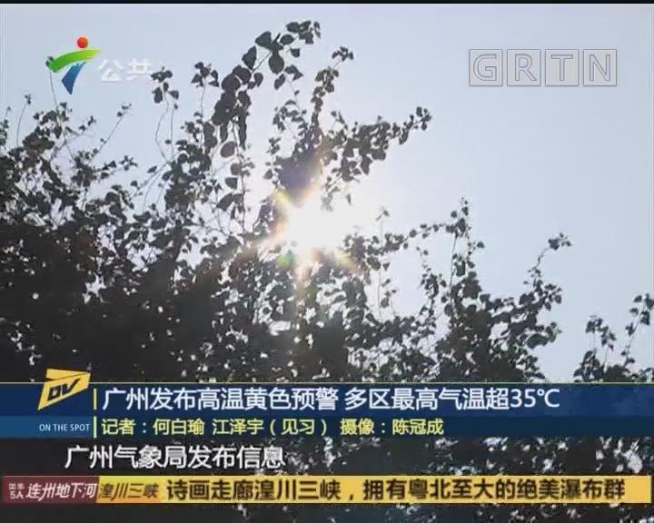 广州发布高温黄色预警 多区最高气温超35℃