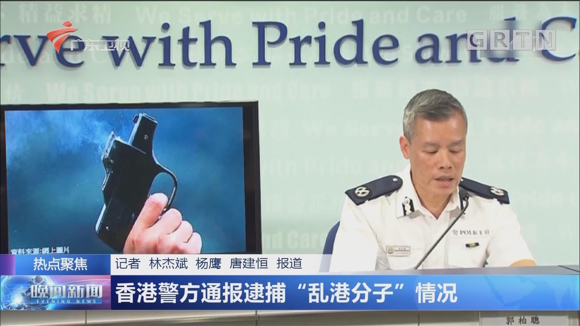 """香港警方通报逮捕""""乱港分子""""情况"""