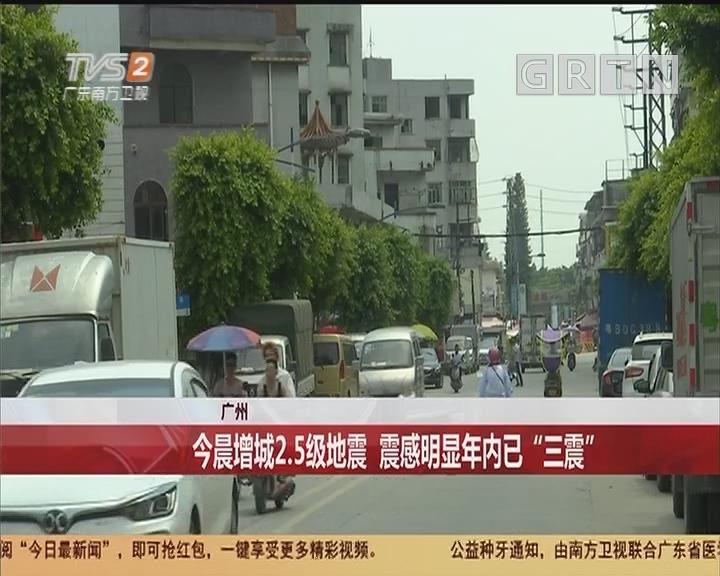 """廣州:今晨增城2.5級地震 震感明顯年內已""""三震"""""""