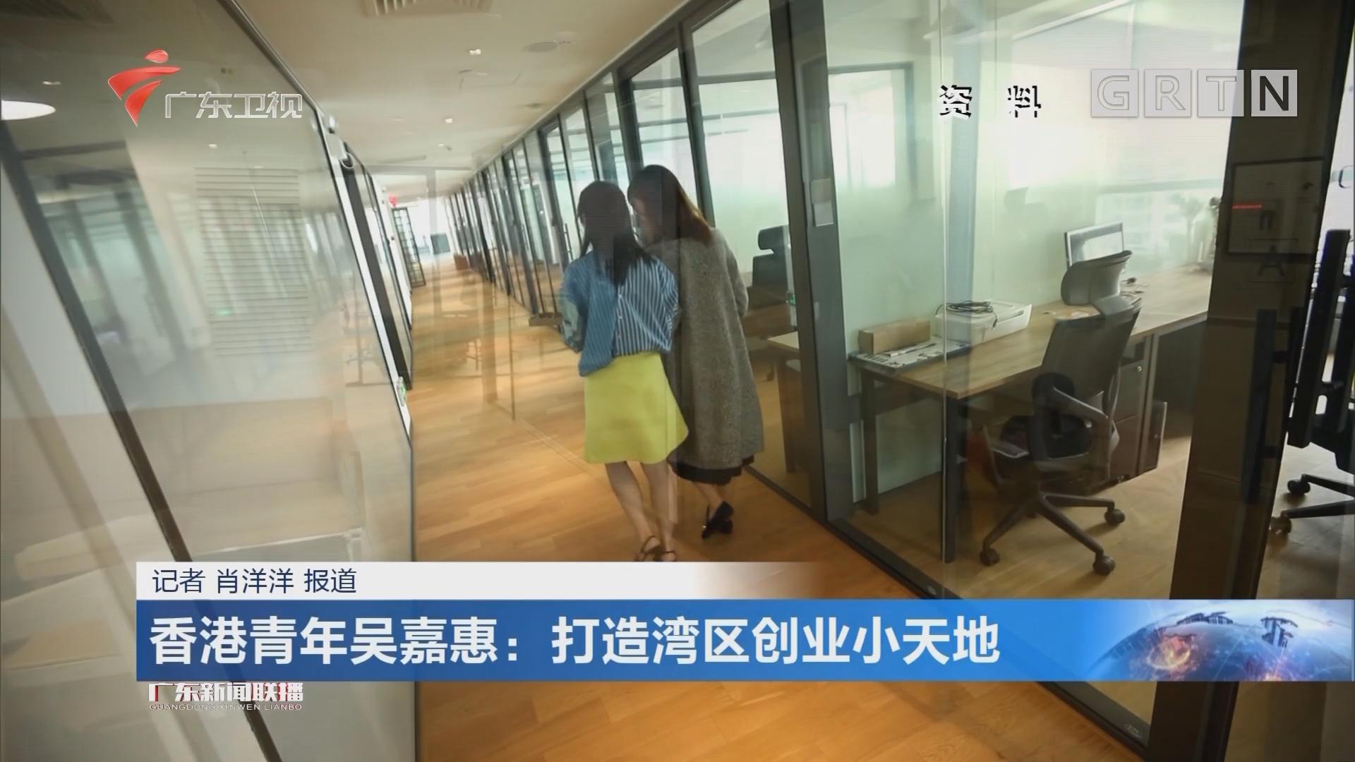 香港青年吴嘉惠:打造湾区创业小天地
