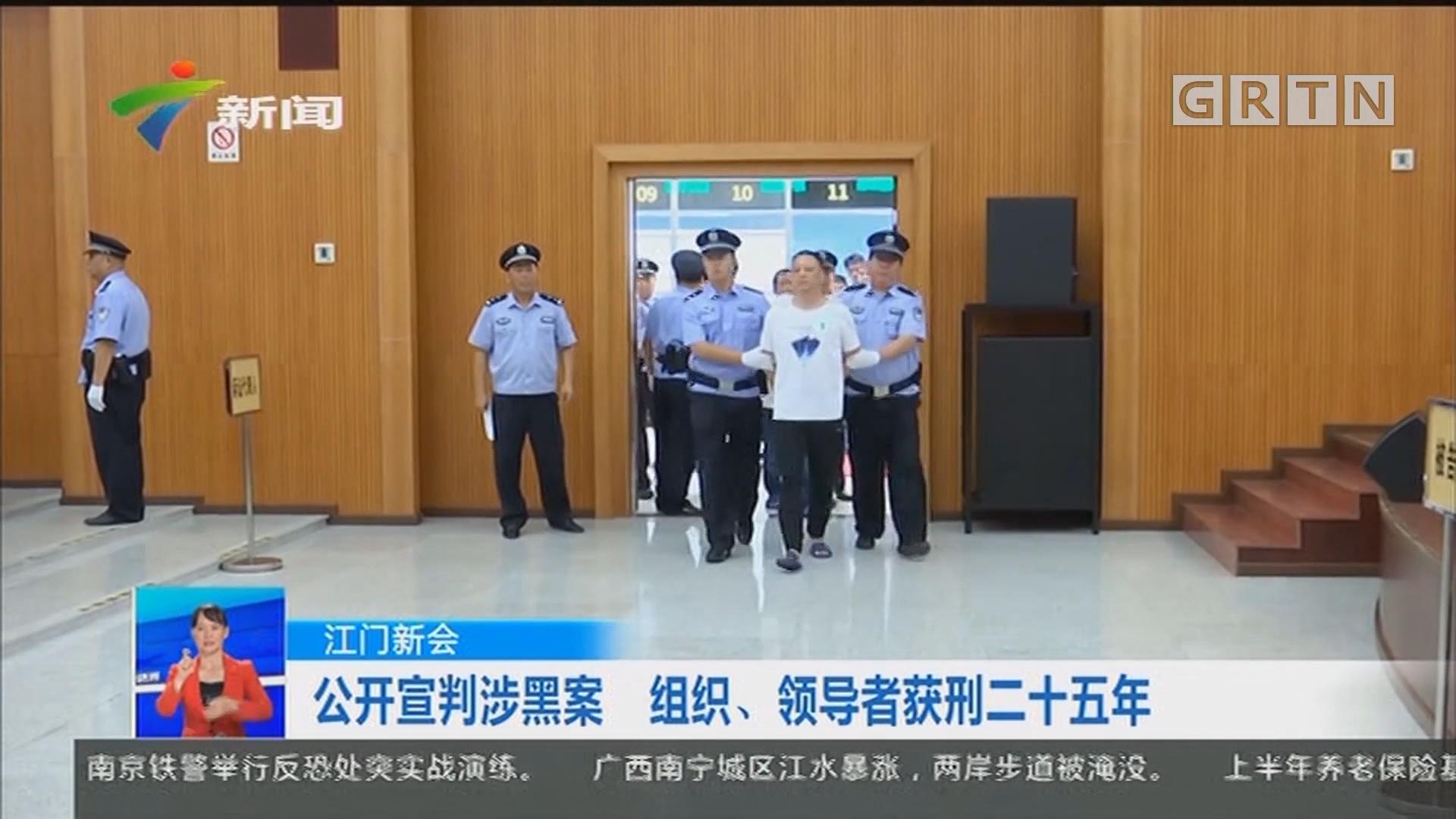 江门新会:公开宣判涉黑案 组织、领导者获刑二十五年