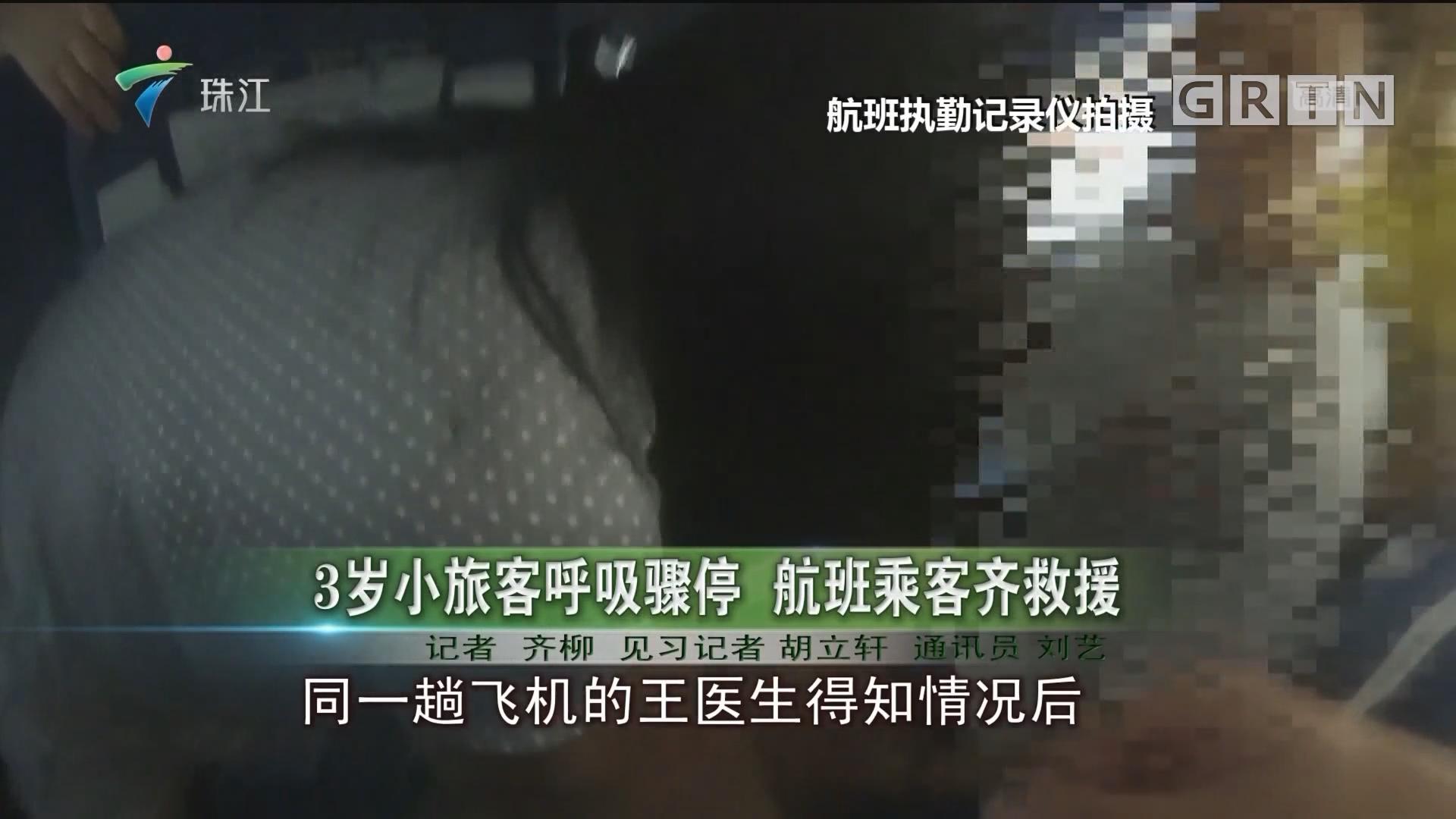 3岁小旅客呼吸骤停 航班乘客齐救援