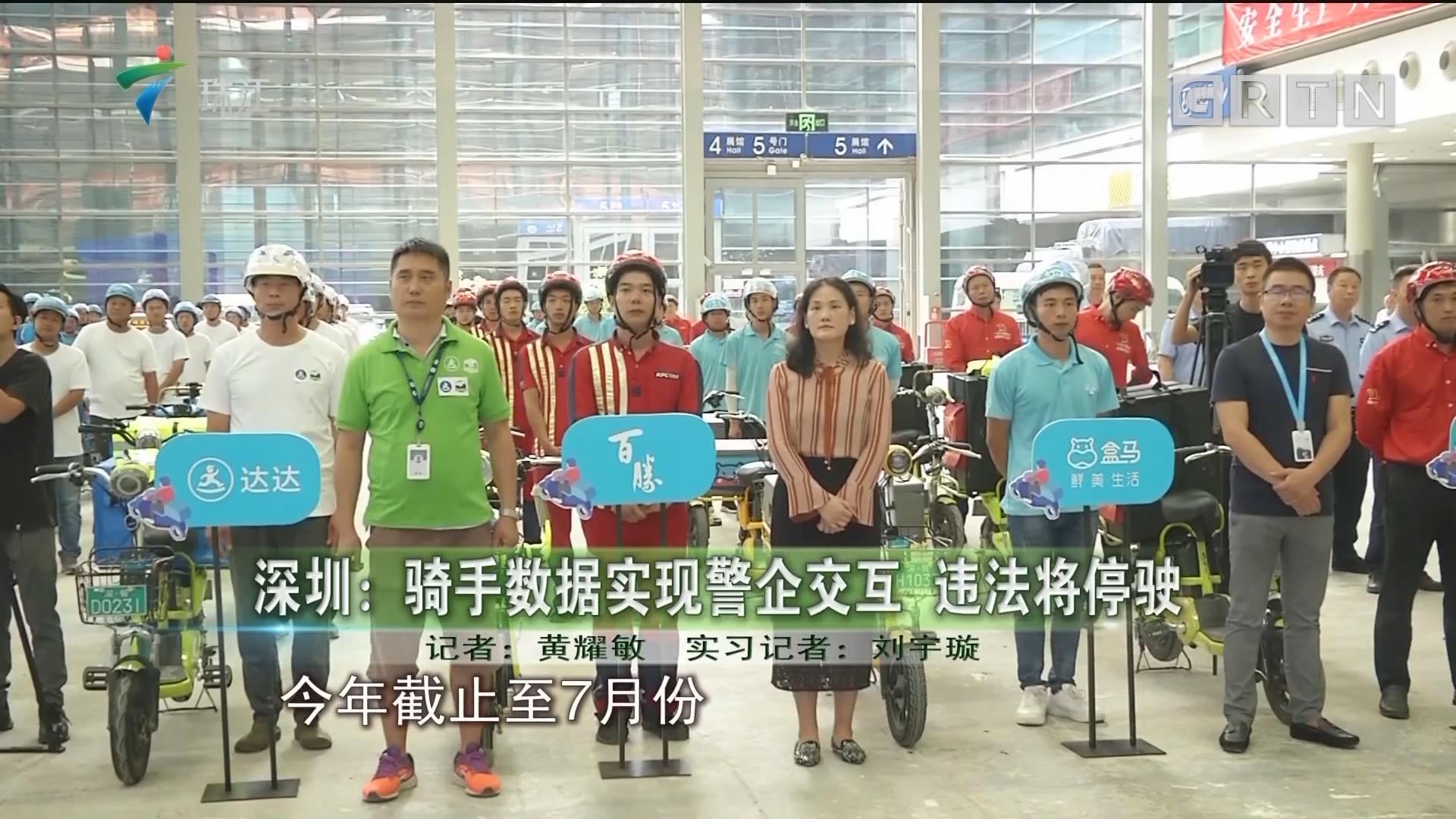 深圳:骑手数据实现警企交互 违法将停驶