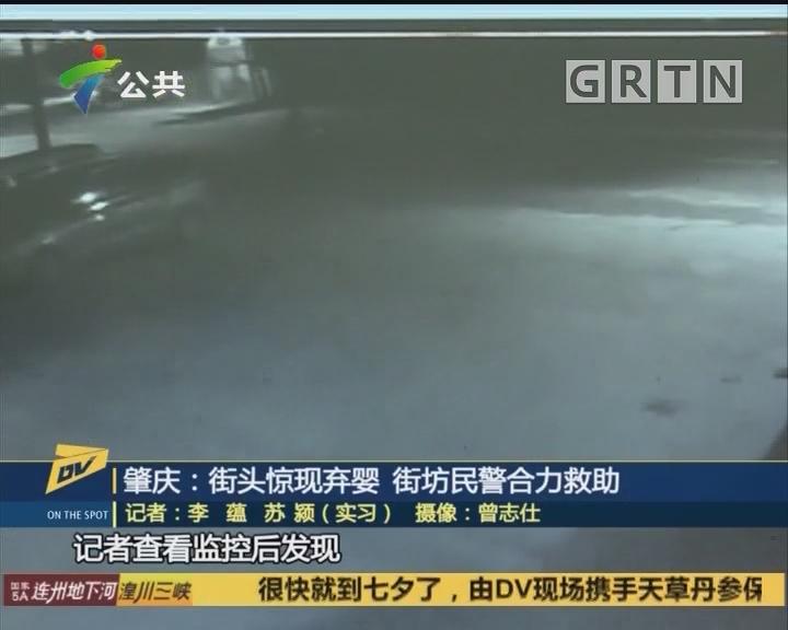 肇庆:街头惊现弃婴 街坊民警合力救助