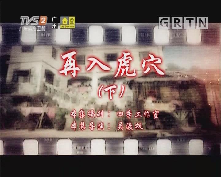 [2019-08-22]七十二家房客:再入虎穴(下)