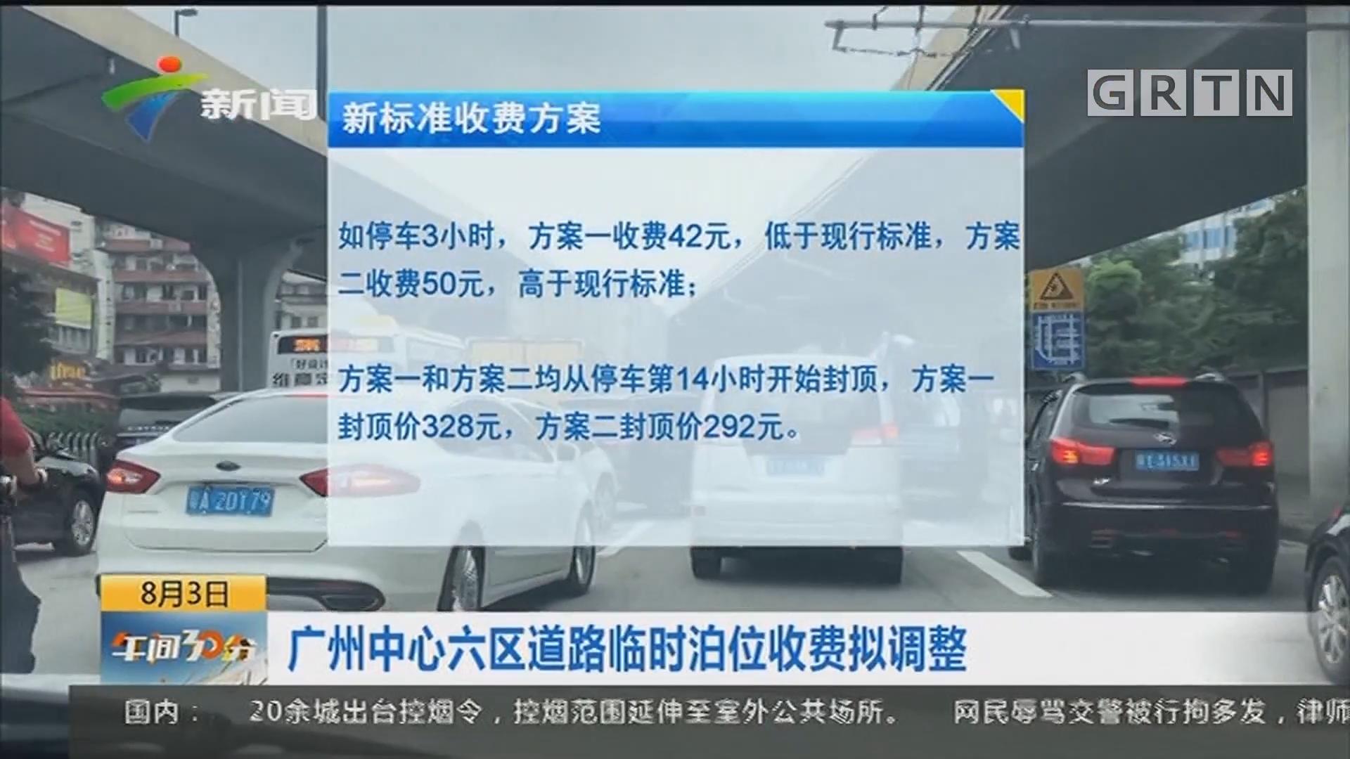 广州中心六区道路临时泊位收费拟调整