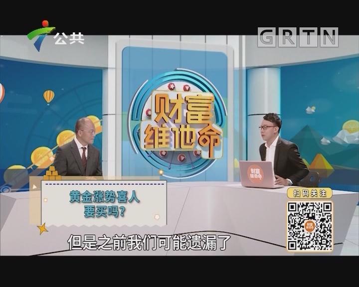 [2019-08-15]财富维他命:黄金涨势喜人 要买吗?