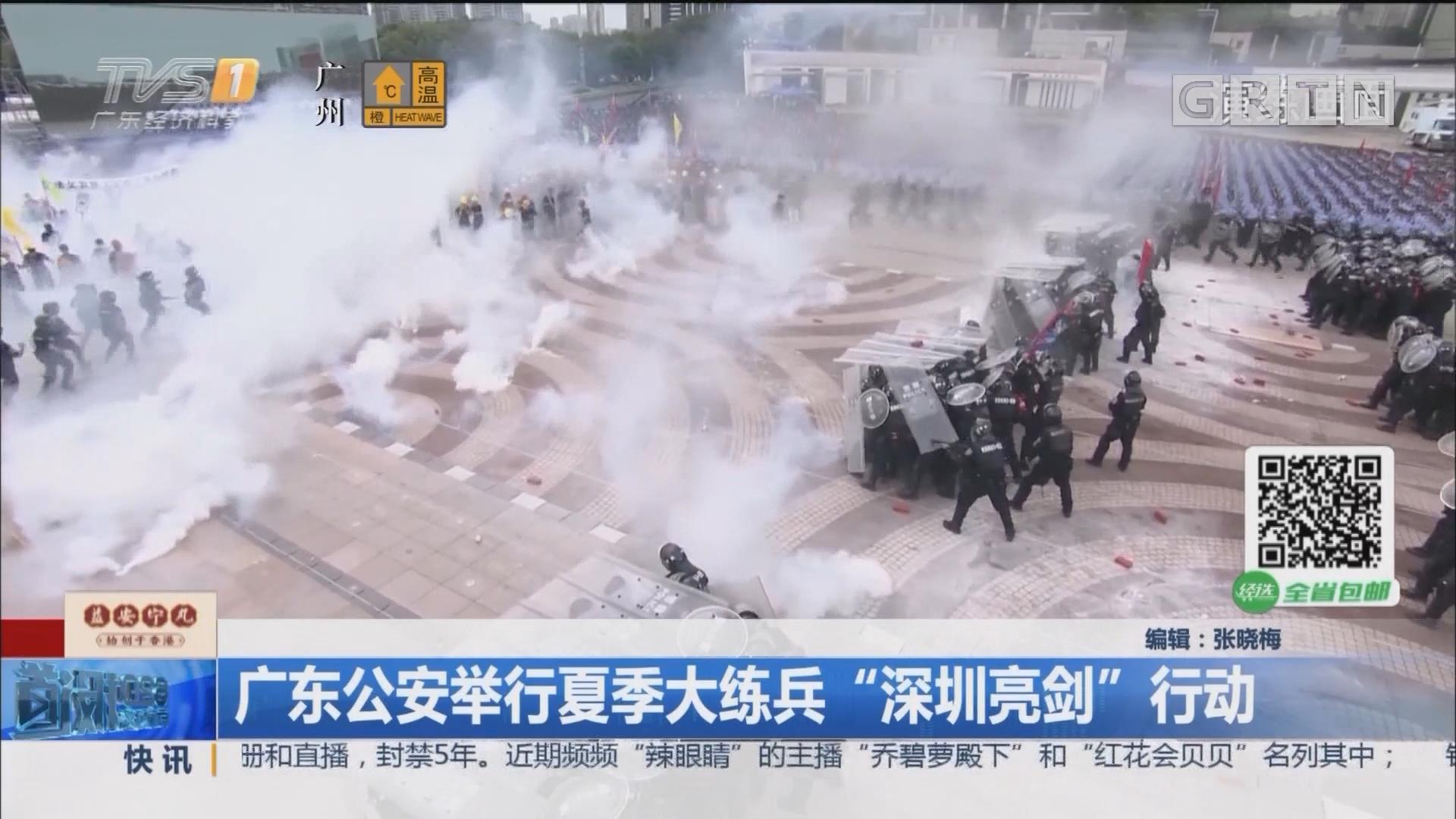 """广东公安举行夏季大练兵""""深圳亮剑""""行动"""