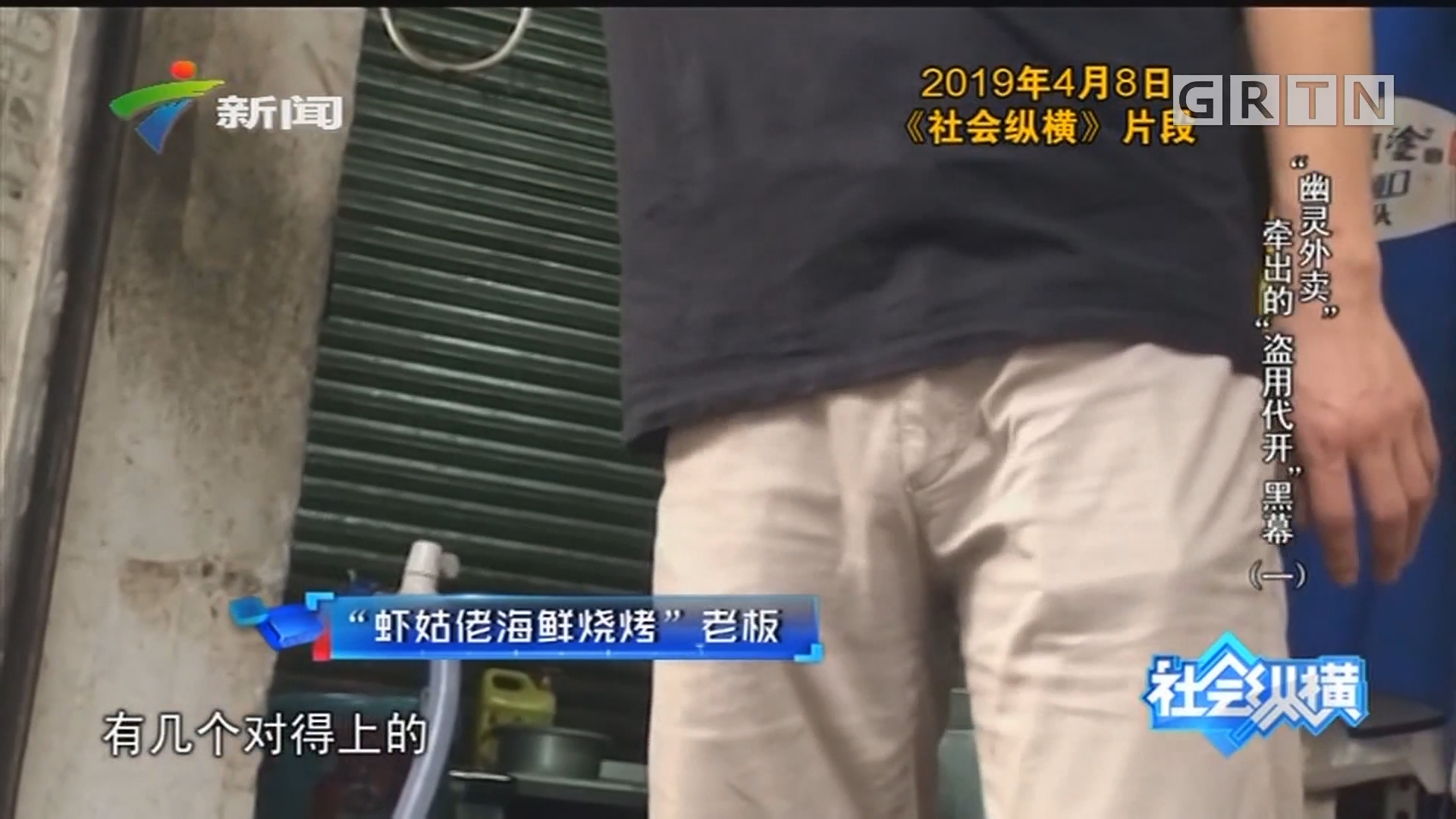 "[HD][2019-08-07]社会纵横:""幽灵外卖""牵出的""盗用代开""黑幕(一)"