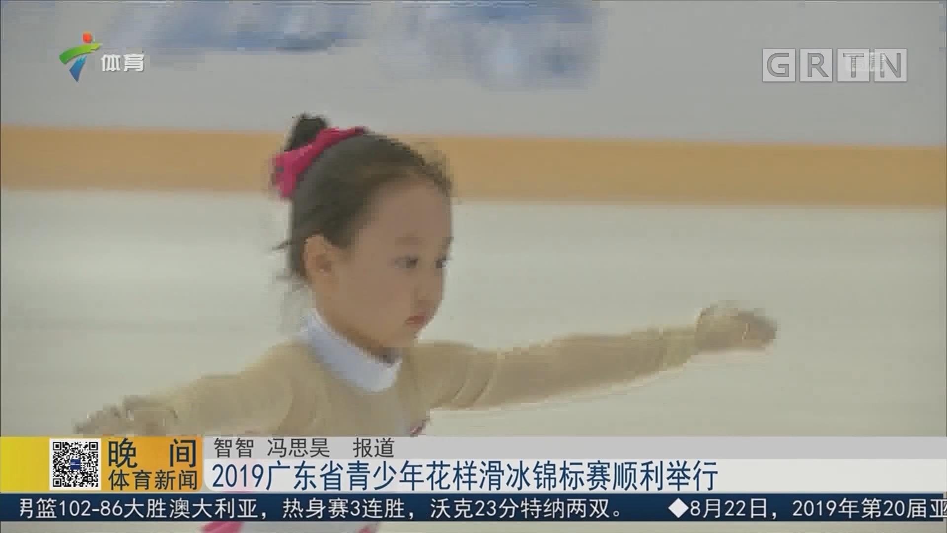 2019广东省青少年花样滑冰锦标赛顺利举行