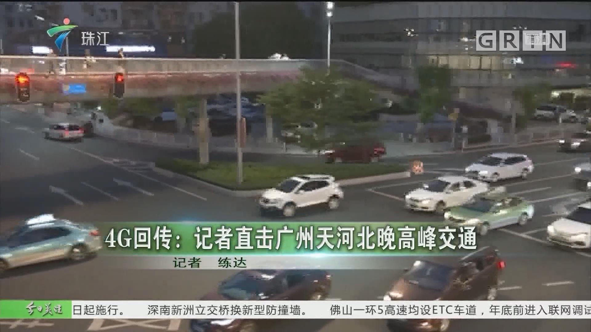 4G回传:记者直击广州天河北晚高峰交通