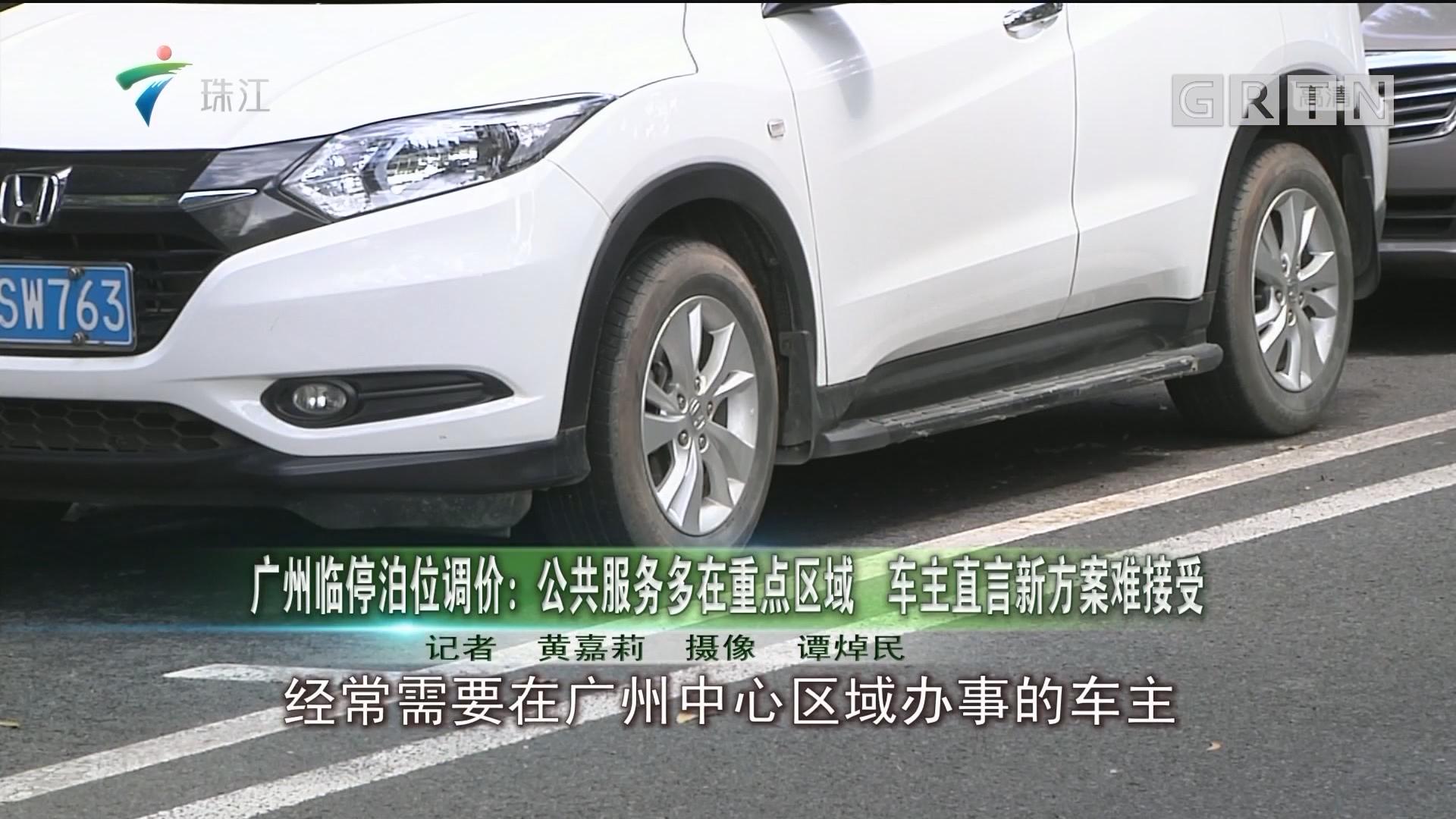 广州临停泊位调价:公共服务多在重点区域 车主直言新方案难接受