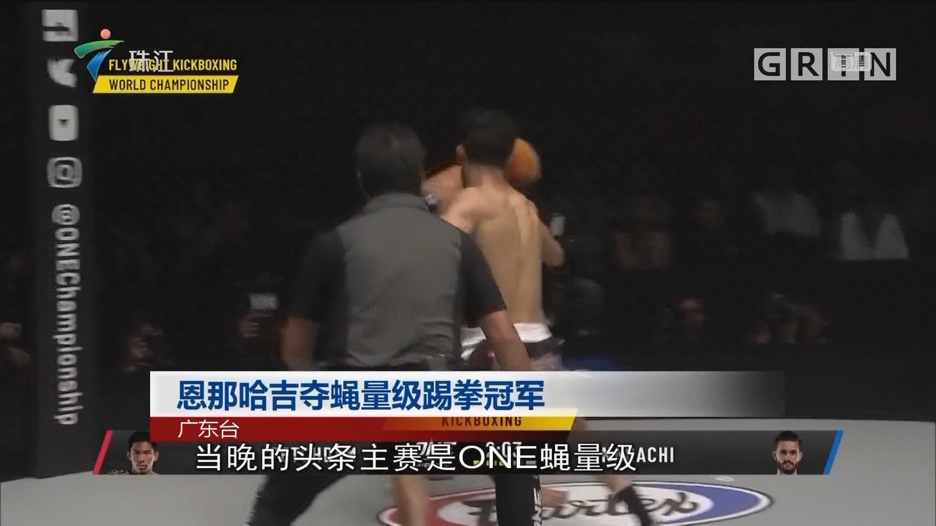 恩那哈吉夺蝇量级踢拳冠军