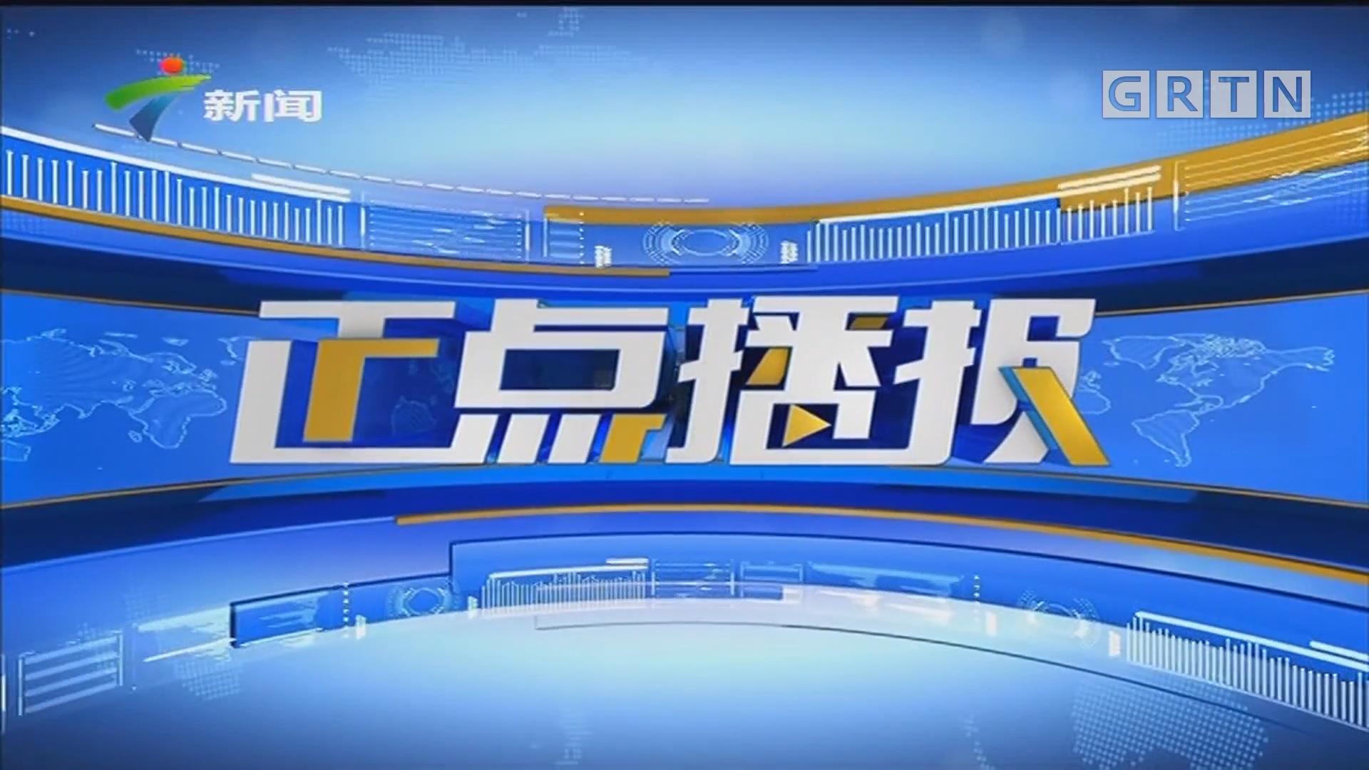 [HD][2019-08-03]正点播报:广州中心六区道路临时泊位收费拟调整