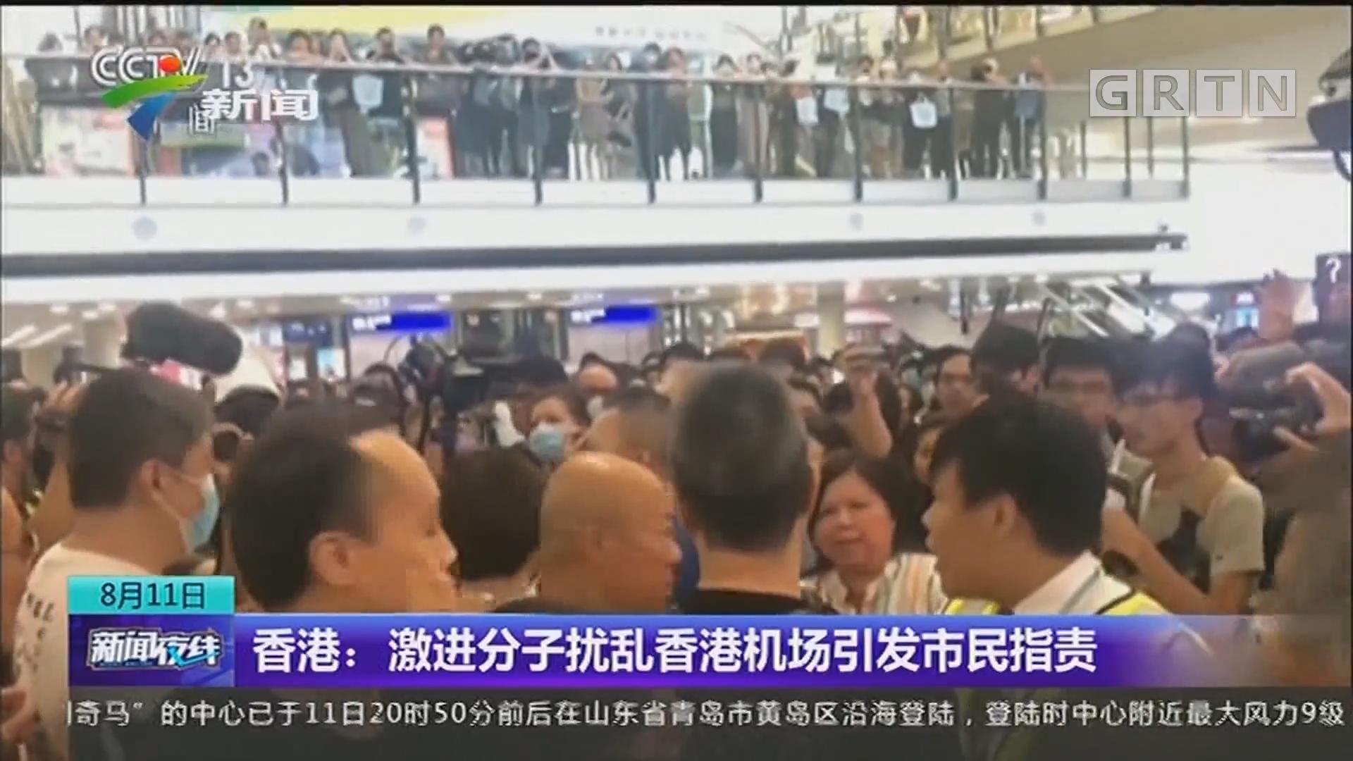 香港:激进分子扰乱香港机场引发市民指责