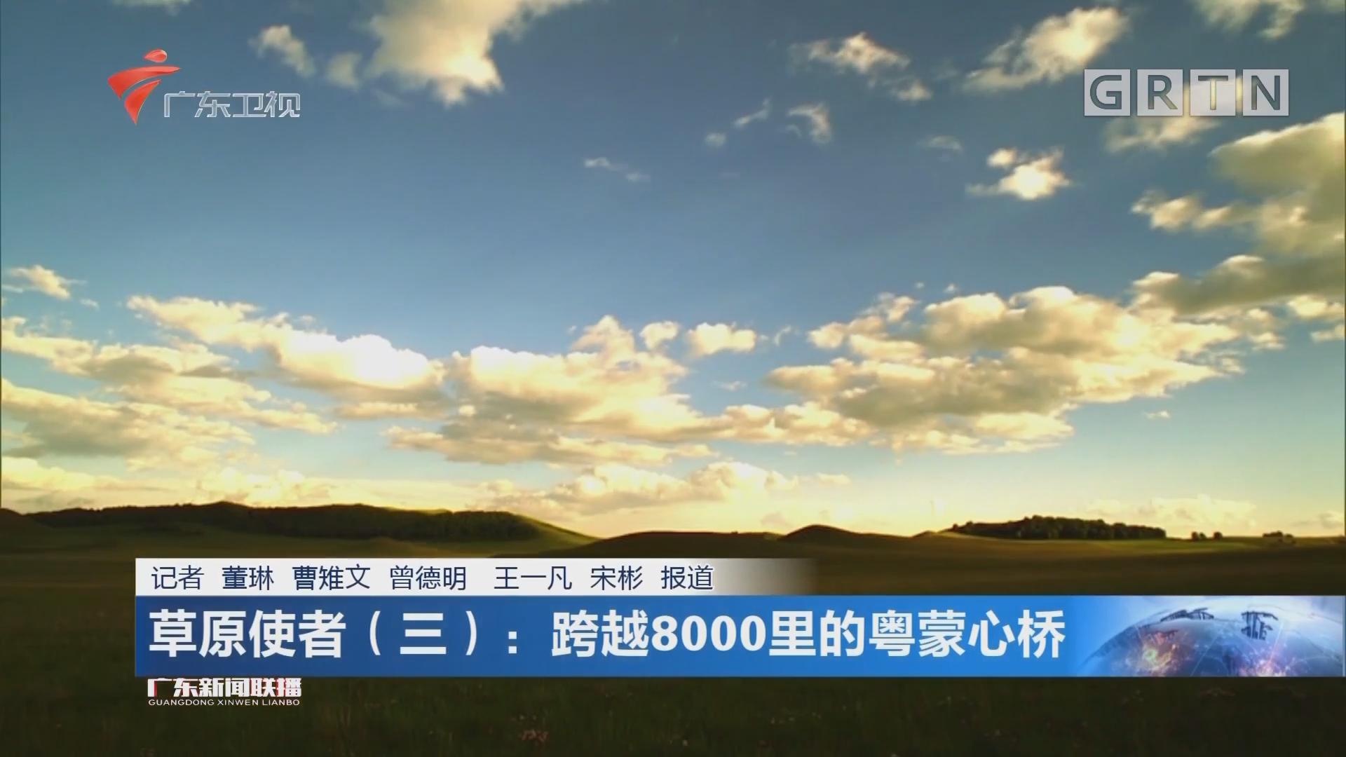 草原使者(三):跨越8000裡的粵蒙心橋