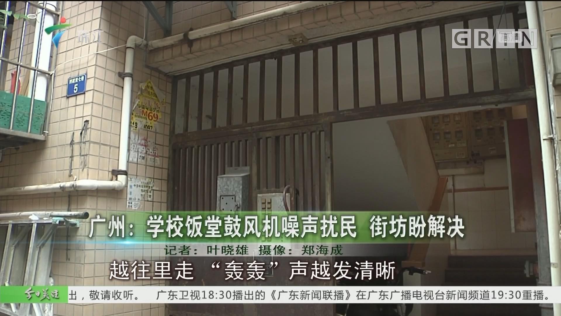 广州:学校饭堂鼓风机噪声扰民 街坊盼解决