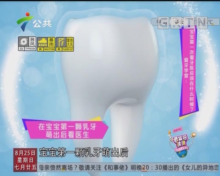 唔系小儿科:爱牙学堂:宝宝第一次看牙医应该在什么时候?