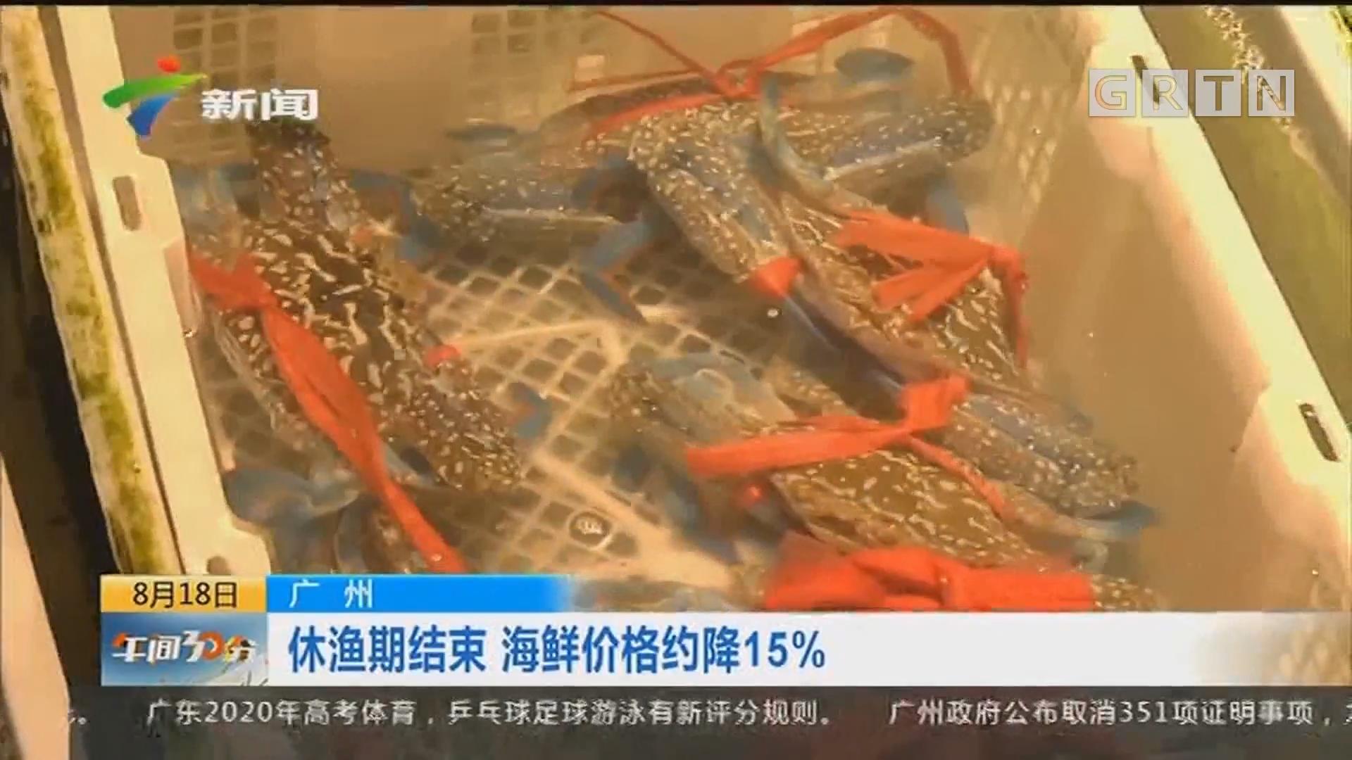 广州:休渔期结束 海鲜价格约降15%