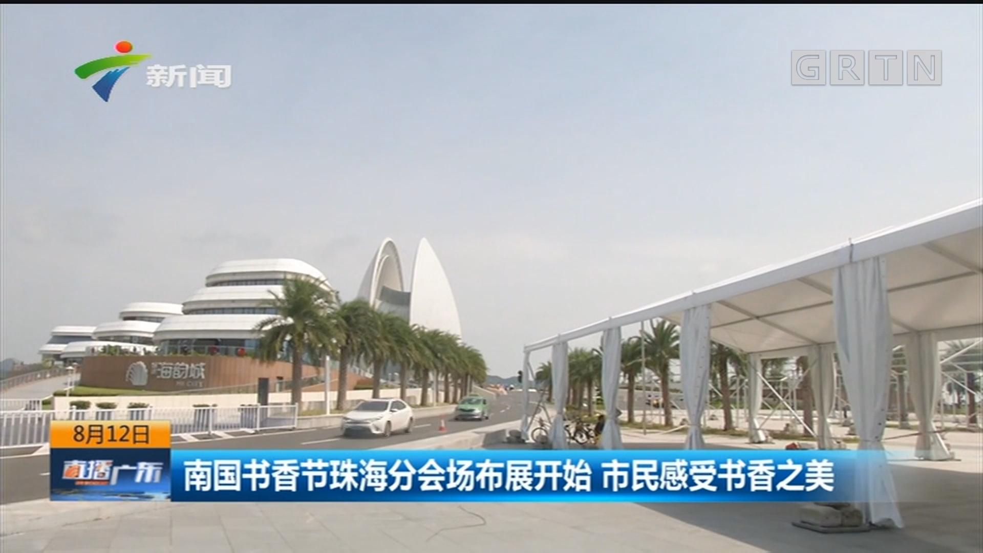 南国书香节珠海分会场布展开始 市民感受书香之美