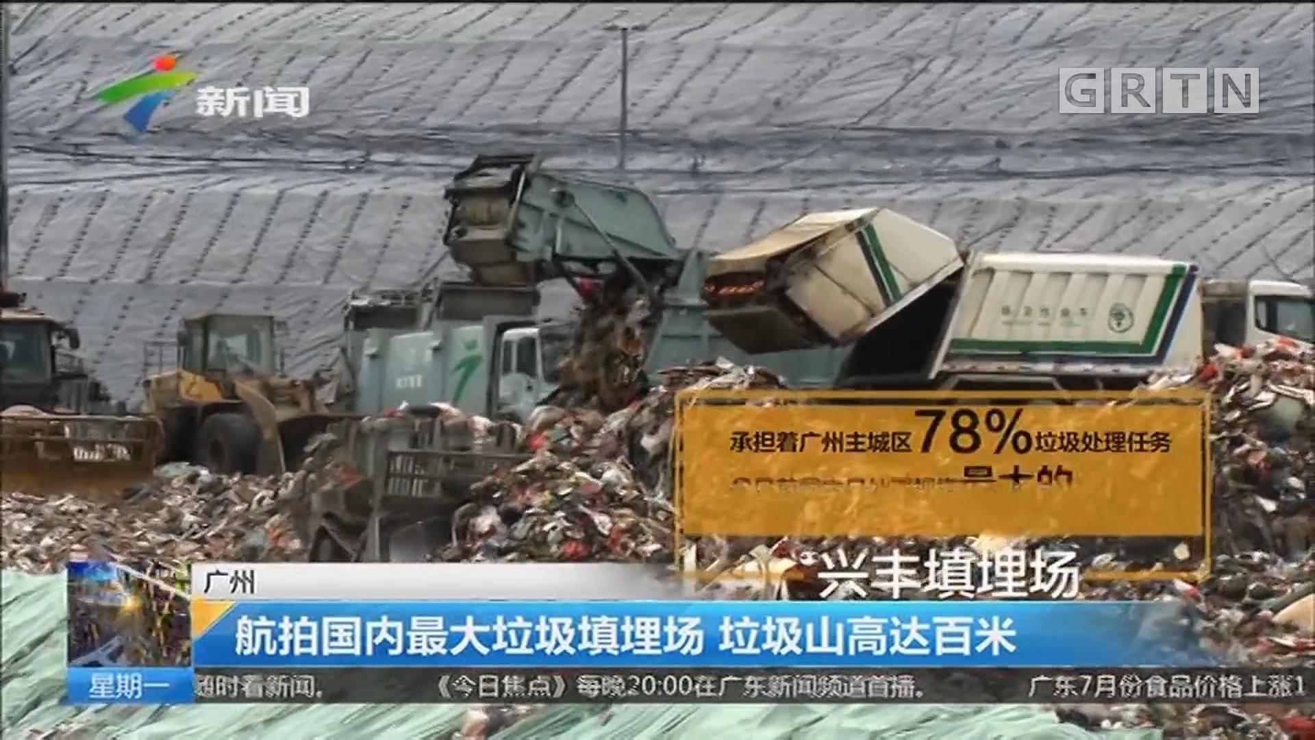 广州:航拍国内最大垃圾填埋场 垃圾山高达百米
