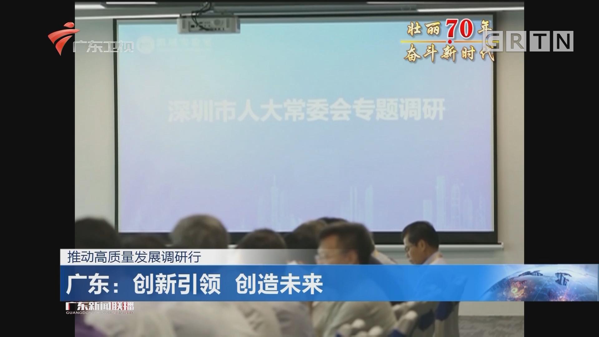 广东:创新引领 创造未来