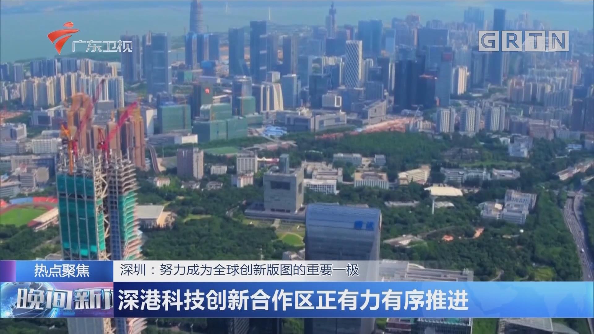 深圳:努力成为全球创新版图的重要一极 深港科技创新合作区正有力有序推进