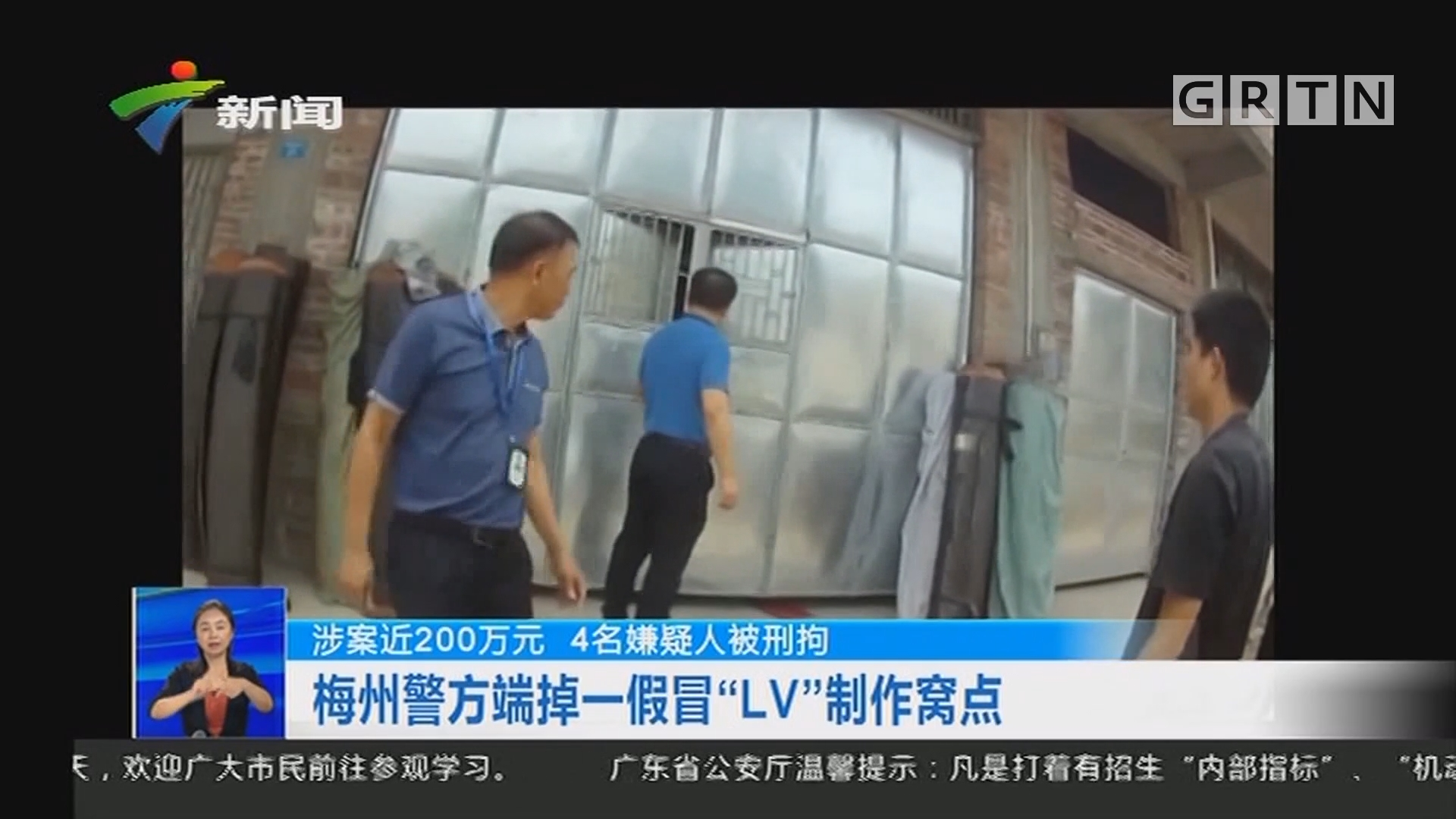 """涉案近200万元 4名嫌疑人被刑拘:梅州警方端掉一假冒""""LV""""制作窝点"""
